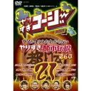 やりすぎコージー Project3 DVD 21 ウソかホントかわからない やりすぎ都市伝説 第6章 【DVD】