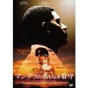 マンデラの名もなき看守 【DVD】