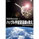 NHK DVD ラストミッション ハッブル宇宙望遠鏡を救え 【DVD】