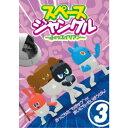 スペースジャングル ~小さなエイリアン~ Vol.3 【DVD】