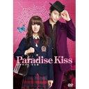 パラダイス・キス 【DVD】