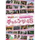 どっキング48 PRESENTS NMB48のチャレンジ48 【DVD】