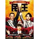 【送料無料】民王スペシャル詰め合わせ Blu-ray BOX 【Blu-ray】