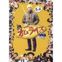 オムライス 【DVD】