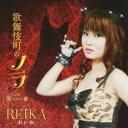 Rakuten - れいか/歌舞伎町のノラ c/w雲(ひばり)雀 【CD】