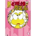 新・ど根性ガエル vol.5 【DVD】