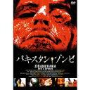 パキスタン・ゾンビ 【DVD】