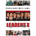 LEADERS II リーダーズ II 【DVD】