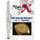 NHK DVD プロジェクトX 挑戦者たち 新価格版 第1期 逆転 田舎工場 世界を制す 〜クオーツ・革命の腕時計〜 【DVD】