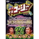 やりすぎコージー Project3 DVD 28 明るい所ではしゃべれない天王洲猥談 第3談 【DVD】