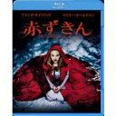 赤ずきん 【Blu-ray】
