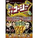 やりすぎコージー Project3 DVD 29 やりすぎ開運伝説 パワースポットSP&坂本龍馬 都市伝説 【DVD】