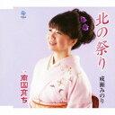 成瀬みのり/北の祭り/南国育ち 【CD】