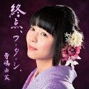 CD - 寺嶋由芙/天使のテレパシー《限定盤B》 (初回限定) 【CD+DVD】