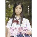 婚前特急 -ジンセイは17から- 【DVD】