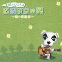 (ゲーム・ミュージック)/街へいこうよ どうぶつの森 〜森の音楽会〜 【CD】