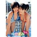小阪由佳・山崎真実「ゆかまみ」 【DVD】