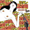 きただにひろし Audio Highs/TVアニメ「臨死!! 江古田ちゃん」エンディングテーマ曲 第6話 【CD】