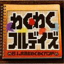 ゲーム実況者わくわくバンド/わくわくフルデイズ 【CD】...