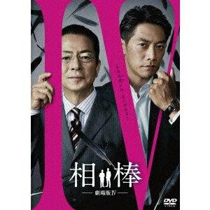 【送料無料】相棒-劇場版IV-首都クライシス 人質は50万人!特命係 最後の決断《通常版》 【DVD】