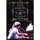 牧野由依/YUI MAKINO Concert 〜twili...