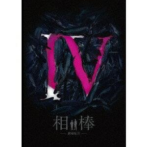 【送料無料】相棒-劇場版IV-首都クライシス 人質は50万人!特命係 最後の決断 豪華版 【Blu-ray】