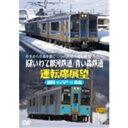 IGRいわて銀河鉄道/青い森鉄道運転席展望 盛岡駅→八