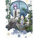 神々の悪戯 III 【Blu-ray】