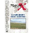 NHK DVD プロジェクトX 挑戦者たち 第2期 新価格版 えりも岬に春を呼べ 〜砂漠を森に・北の家族の半世紀〜 【DVD】