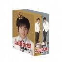 【送料無料】山田太郎ものがたり DVD-BOX 【DVD】