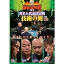 近代麻雀Presents 麻雀最強戦2018 著名人代表決定戦 技術の剣 上巻 【DVD】