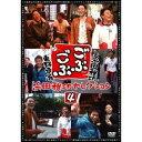 ごぶごぶ 浜田雅功セレクション4 【DVD】
