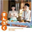 川井憲次/連続テレビ小説 まんぷく オリジナル・サウンドトラック2 【CD】