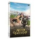 ルドルフとイッパイアッテナ スタンダード・エディション 【DVD】