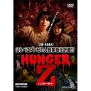ハンガー・ゼット 【DVD】