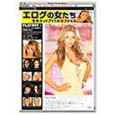 エログの女たち 全米ネットアイドルマル秘ファイル 【DVD】