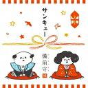 Rakuten - 備前守/サンキュー 【CD】