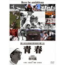 第50回全国高校野球選手権大会 青春 【DVD】
