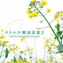 (ヒーリング)/ストレス解消音楽2 アイソトニック・サウンド ベスト・セレクション 【CD】