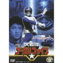 大戦隊ゴーグルファイブ VOL.3 【DVD】