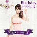 柏木由紀/Birthday wedding《通常盤TYPE-C》 【CD DVD】