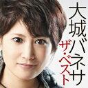 大城バネサ/大城バネサ ザ・ベスト 【CD】