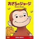 おさるのジョージ DVD-BOX1 【DVD】