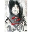 口裂け女2 【DVD】