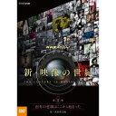 NHKスペシャル 新・映像の世紀 第1集 百年の悲劇はここから始まった 第一次世界大戦 【DVD】