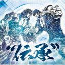 (V.A.)/北斗の拳 35th Anniversary Album 伝承 【CD】