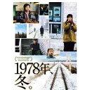 1978年、冬。 【DVD】