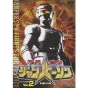 特捜ロボ ジャンパーソン VOL.2 【DVD】
