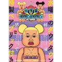 『水曜日のダウンタウン6 7』+松本人志ベアブリックBOXセット《特別版》 (初回限定) 【DVD】