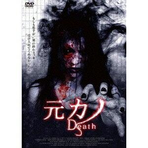 元カノ Death 【DVD】